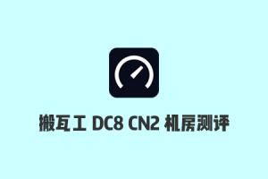 2020 搬瓦工洛杉矶 DC8 CN2 机房速度测试和延迟测试