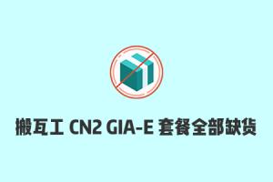 搬瓦工 CN2 GIA-E 套餐全部缺货,可购买 CN2 套餐后升级至 CN2 GIA 套餐