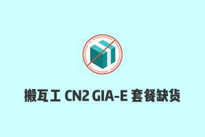 搬瓦工 CN2 GIA-E 20G 套餐缺货,限量版 CN2 GIA-E 套餐已经下架(03.24)