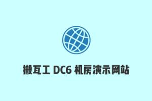 """搬瓦工美国洛杉矶DC6 CN2 GIA-E机房演示网站""""dc6.52bwg.com""""上线"""