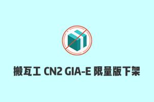 搬瓦工年付 49.99 美元的 CN2 GIA-E 限量版套餐下架,不再出售