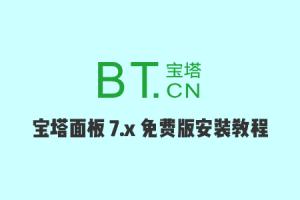 搬瓦工宝塔面板教程:BT.CN 宝塔面板7.x免费版安装教程