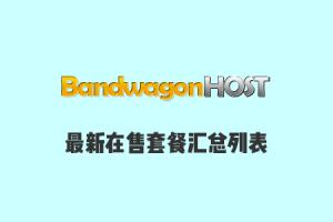 搬瓦工在售CN2 GIA-E、CN2、KVM、中国香港CN2 GIA套餐汇总列表