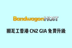 搬瓦工新增香港CN2 GIA线路,原香港PCCW套餐可免费升级,价格不变