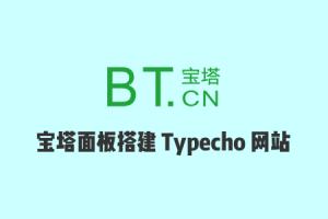 搬瓦工宝塔面板教程:使用宝塔面板搭建Typecho网站教程