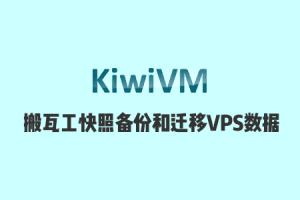 使用搬瓦工Snapshot快照功能进行VPS数据迁移教程(备份和恢复)