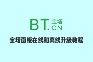 搬瓦工宝塔面板教程:BT.CN 宝塔面板在线升级和离线升级教程