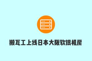 搬瓦工上线日本大阪机房,软银BBTEC线路,DC6 CN2 GIA-E套餐可以迁入使用