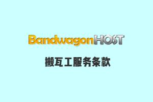 搬瓦工服务条款(TOS,Terms of Service)原文搬运和中文分享