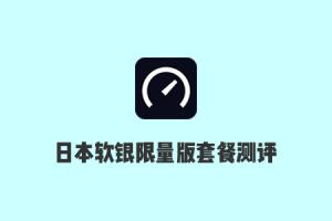 搬瓦工日本软银限量版套餐测评:下载速度/延迟/丢包率/回程路由/流媒体解锁