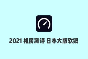 搬瓦工机房测评:2021搬瓦工日本大阪软银机房速度/延迟/丢包率/路由测试