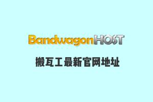 搬瓦工启用新官网bwh89.net,可以解决bwh88.net打不开或无法访问的问题