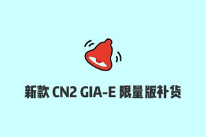 搬瓦工新款CN2 GIA-E限量版套餐补货,$99.99/年,可用DC6/DC9/日本机房