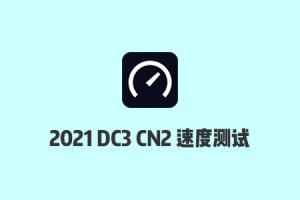 搬瓦工机房测速:2021搬瓦工DC3 CN2机房电信/联通/移动速度测试分享