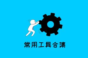 搬瓦工 VPS 测试及管理常用软件合集
