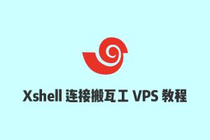 Windows用户使用Xshell软件连接并管理搬瓦工VPS教程
