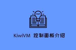 搬瓦工VPS自带KiwiVM控制面板功能使用介绍