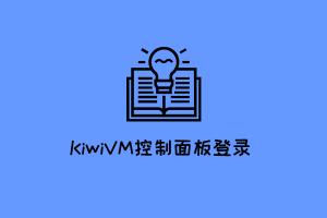 搬瓦工KiwiVM控制面板是什么?应该如何登录?