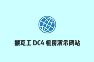 """搬瓦工美国洛杉矶DC4 MCOM机房演示网站""""dc4.52bwg.com""""上线"""