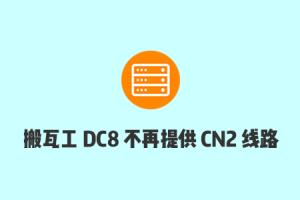 搬瓦工 DC8 CN2 机房更名为 DC8 ZNET,不再接入电信 CN2 GT 线路