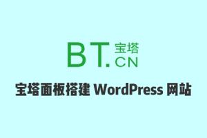 搬瓦工宝塔面板教程:使用宝塔面板搭建WordPress网站教程