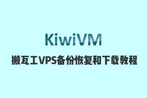 搬瓦工VPS自动备份功能介绍,以及恢复备份、下载备份教程