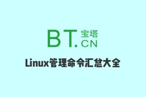 搬瓦工宝塔面板教程:宝塔面板常用Linux管理命令汇总大全