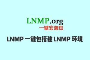 搬瓦工LNMP教程:使用LNMP一键安装包快速搭建LNMP网站环境