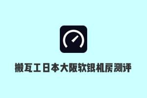 搬瓦工日本大阪软银JPOS_1机房测评分享:速度测试、延迟测试、路由追踪等