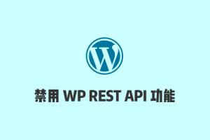 搬瓦工WordPress教程:安装Disable WP REST API插件,禁用REST API功能
