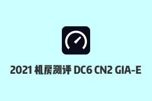 搬瓦工机房测评:2021搬瓦工DC6 CN2 GIA-E机房速度/延迟/丢包率/路由测试