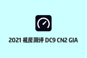 搬瓦工机房测评:2021搬瓦工DC9 CN2 GIA机房速度/延迟/丢包率/路由测试