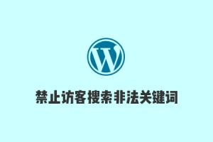 搬瓦工WordPress教程:禁止搜索非法关键词,预防恶意搜索攻击
