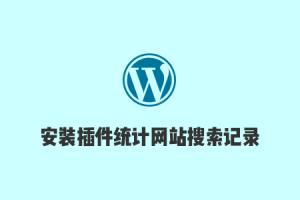 搬瓦工WordPress教程:安装Search Analytics插件,统计网站搜索记录