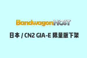 搬瓦工日本限量版套餐和新款CN2 GIA-E限量版套餐已下架,不再补货出售