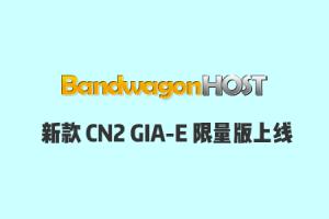 搬瓦工新款CN2 GIA-E限量版套餐上线,$79.99/年,可用DC6/DC9/日本软银机房