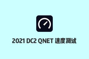 搬瓦工机房测速:2021搬瓦工DC2 QNET机房电信/联通/移动速度测试分享