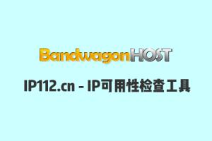 IP112.cn:IP可用性检查工具,快速检查IP被墙情况/判断端口被封情况