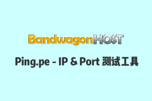 Ping.pe:在线测试IP全球Ping延迟、丢包率、MTR、端口连通性,搬瓦工出品