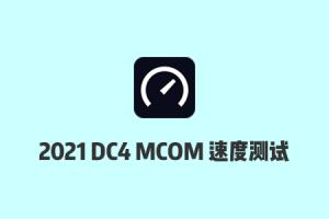 搬瓦工机房测速:2021搬瓦工DC4 MCOM机房电信/联通/移动速度测试分享