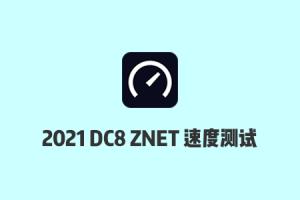 搬瓦工机房测速:2021搬瓦工DC8 ZNET机房电信/联通/移动速度测试分享