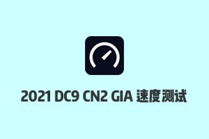 搬瓦工机房测速:2021搬瓦工DC9 CN2 GIA机房电信/联通/移动速度测试分享