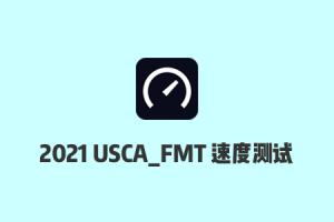 搬瓦工机房测速:2021搬瓦工弗里蒙特USCA_FMT机房电信/联通/移动速度测试
