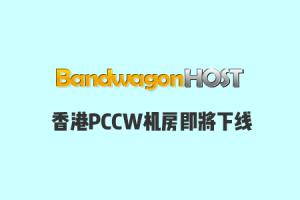 搬瓦工即将下线香港HKHK_1 PCCW机房,需要迁移至香港HKHK_8 CN2 GIA机房