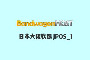 搬瓦工日本大阪软银机房(Japan Osaka Softbank)[JPOS_1]