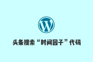 """搬瓦工WordPress教程:给WordPress文章和页面添加头条搜索""""时间因子""""代码/插件"""