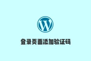 搬瓦工WordPress教程:给WordPress网站登录页面添加算术验证码,预防机器人恶意登录