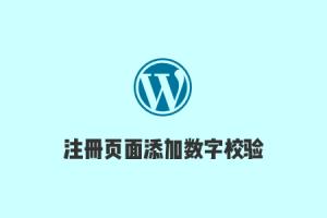 搬瓦工WordPress教程:给WordPress注册页面增加算术校验,防止恶意注册